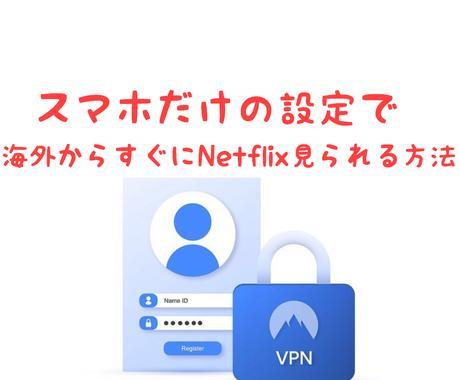 海外暮らしの方必見lpアドレスを日本のにします 海外にいてもNetflixできます!! イメージ1