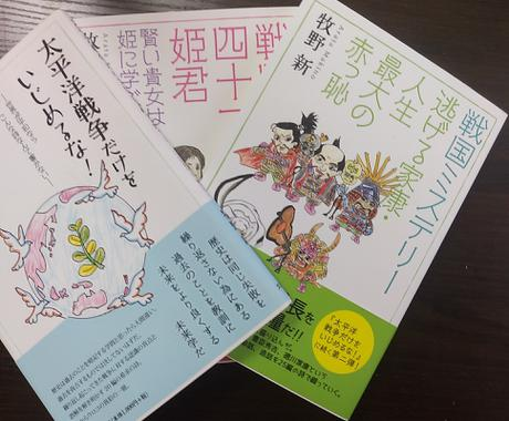 日本史の教養講座です。オンライン講座をいたします 楽しく日本史を学びましょう。基礎知識から実践的な歴史まで! イメージ1