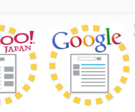大手WEB会社のSEO対策のノウハウをあなたのホームページに合わせてアドバイスを致します。 イメージ1