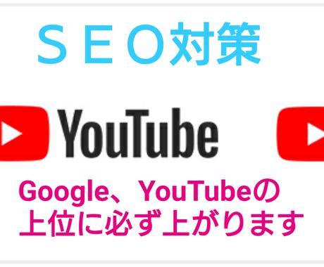 YouTube動画を検索上位にあげます Google、YouTubeの上位に必ずあがります! イメージ1