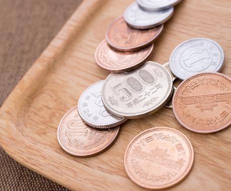 お金ない!月10万節約生活の知恵で家計相談乗ります 食費や光熱費、固定費から雑費、福祉制度まで!経験をフル活用! イメージ1