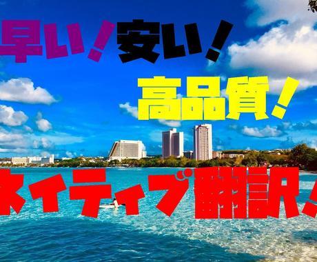 激安価格で日本語原稿をネイティブが英訳します 日本人とアメリカ人の協力体制で完璧な仕上げに。 イメージ1