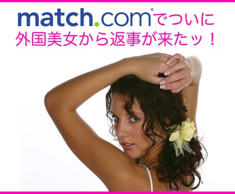 外国人美女からメッセージがもらえるプロフを作ります 【Match.comであなたの魅力が伝わるプロフを作ります】 イメージ1