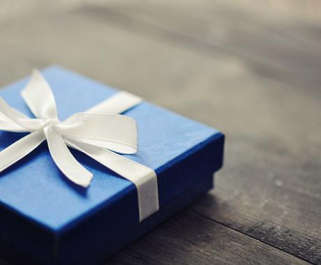 プレゼント選び手伝います プレゼント選び完全サポート♪♪ イメージ1