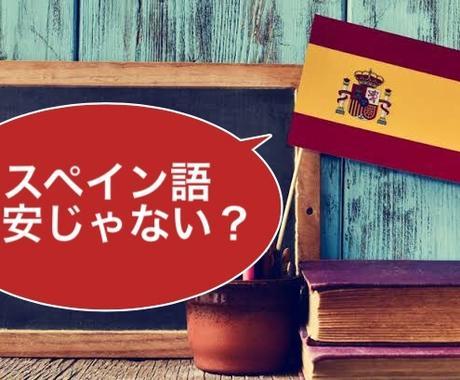 大学生限定!!一週間スペイン語学習の相談に乗ります 授業・文法事項の確認、テスト前の対策などをお手伝い! イメージ1