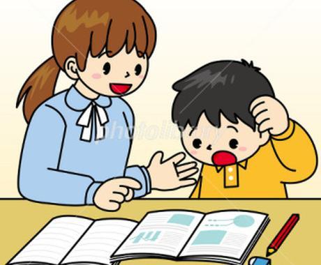 教師&家庭教師経験者が勉強のコツを教えます 勉強でつまずいている、楽しく勉強したいという方へ イメージ1