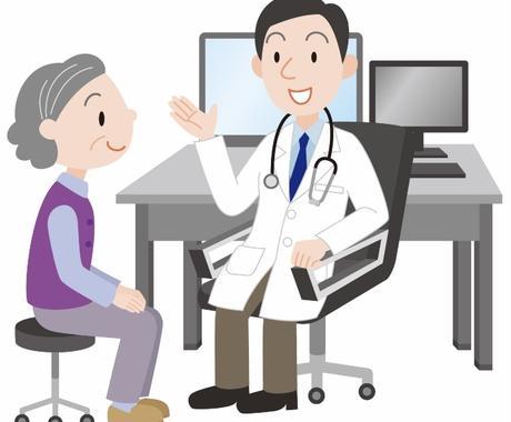 医師への相談の仕方教えます ご自身の病気の事、何科に聞いたら良いのかどの様に聞いたら。 イメージ1