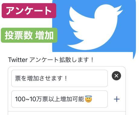 Twitter アンケートを拡散して投票数上げます 投稿を拡散して投票数を100増加致します。 イメージ1