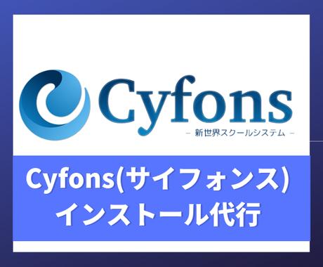 Cyfons (サイフォン)インストール代行します Cyfons (サイフォン)インストール代行します イメージ1