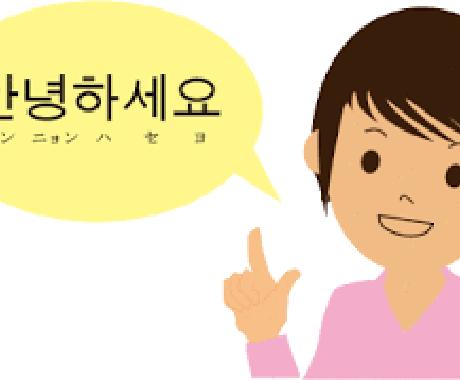 オンラインで韓国語を教えています。 イメージ1