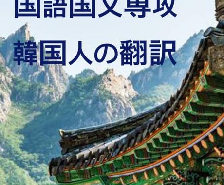韓国語専攻の高クオリティの翻訳します 日韓夫婦. 京都居住7年の高クオリティの翻訳 イメージ1