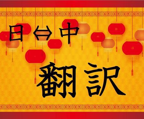 ココナラスタート大特価!中国⇔日本の翻訳いたします 登録直後につき、2019/12/25までの特別価格です。 イメージ1