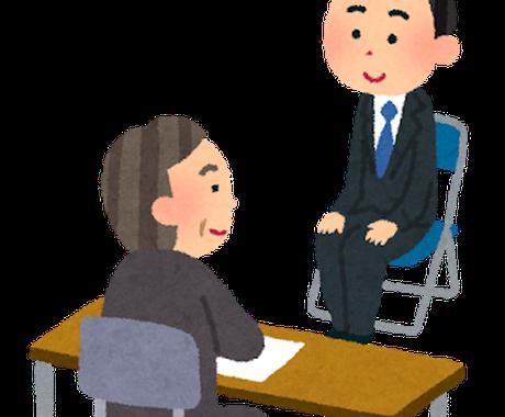 就職活動全般のアドバイス、面接練習受け付けます 就職活動で悩んでいらっしゃる学生の方へ イメージ1