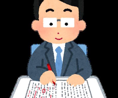法学部/大学編入試験の過去問「3問分」添削します 国立大学法学部合格経験者、法学学士が丁寧に優しく指導します。 イメージ1