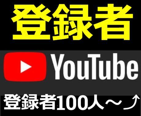 Youtube登録者100人増えるまで拡散します 登録者数を増える拡散・宣伝します! イメージ1