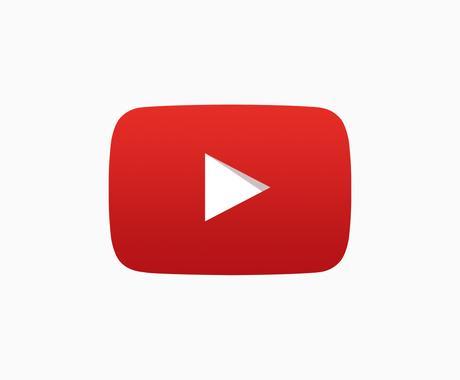 YouTube動画の高評価100します YouTube動画に高評価をつけて目立たせたい方必見です イメージ1