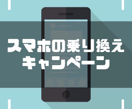 携帯を安く買えるキャンペーン情報教えます あなたの街のスマホ値引き情報、在庫情報お伝えします。 イメージ1