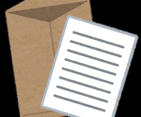 不動産契約書・重要事項説明書の疑問、お答えします 初めての契約でも、注意するポイントや読み方アドバイスします イメージ1