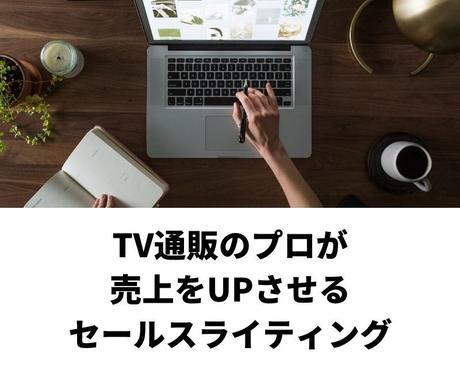 売上をUPさせる☆セールスライティングを作ります TV通販のプロが商品の魅力を引き出します イメージ1