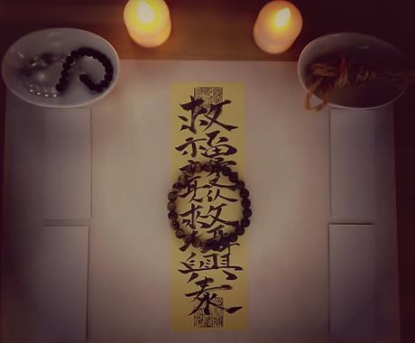 道士が秘宝の『霊符・護符・お守り』鎮書します 厄除・開運に『太極秘宝四十五霊符集』より イメージ1