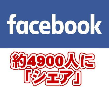 約4900人のFacebookに投稿をシェアします フェイスブックの投稿を拡散。投稿の動画再生数UPなどにも! イメージ1