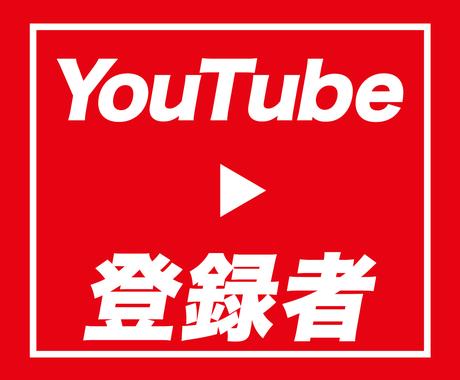 YouTube登録者を増やす宣伝・拡散します 【YouTubeで100登録者を増えるまで宣伝・拡散します】 イメージ1