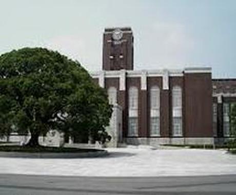 京大・国公立大2次英語に関するご質問にお答えします 大学受験英語のオンラインチュートリアル イメージ1