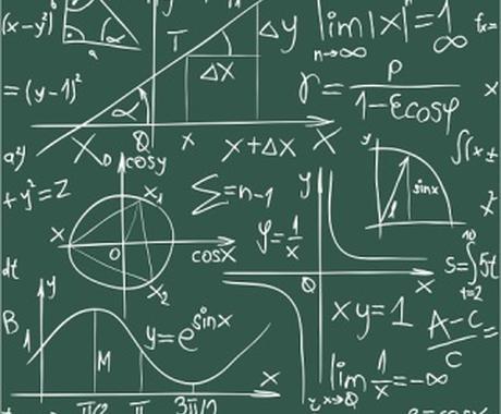 高校受験数学お教えします センター数学、二次試験数学ぜひご相談ください イメージ1