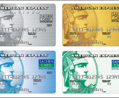 5名限定セゾンプラチナアメックスカードを作れる方法  5名限定インビテーションをお渡し致します。   イメージ1