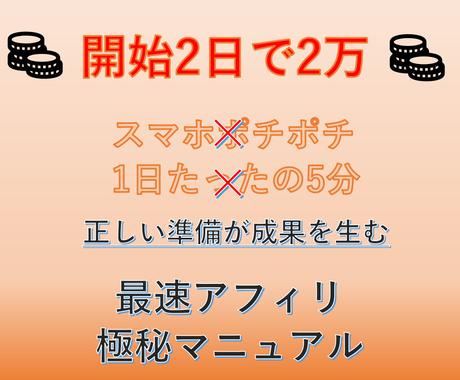 最短2日で2万円入金した最速アフィリ教えます 収入の入り口を増やしませんか? イメージ1