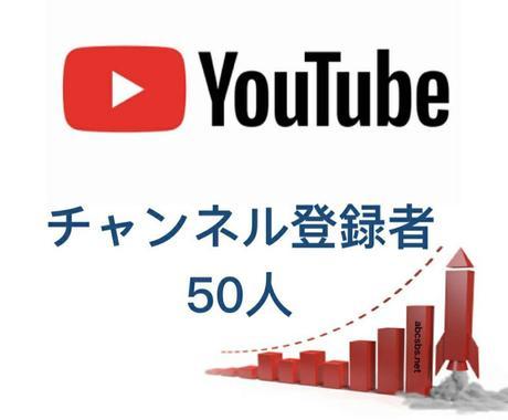 日本人のチャンネル登録+50人以上増やします あなたを気に入った人だけがチャンネル登録!! イメージ1