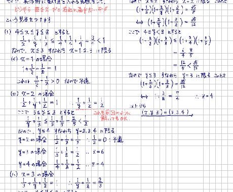 大手学習塾で学べる数学、またその勉強法を伝授します 神奈川県の某大手学習塾で中学生を対象に数理を指導しています! イメージ1