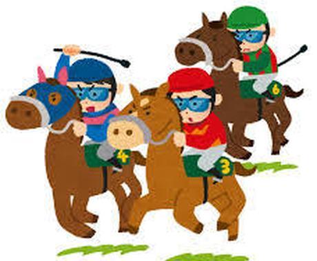 〇競馬場に行く方への軸馬選定バイブル授けます メインレースまで軽く馬券で遊び時間が潰れればな~と思う人必見 イメージ1