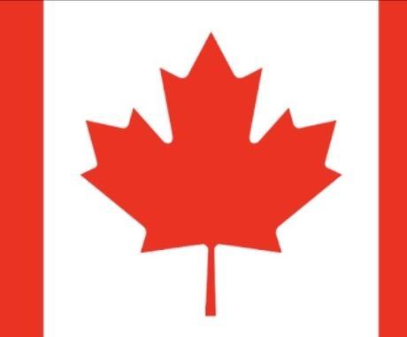 カナダ バンクーバーでの留学の相談にのります 留学先で困らないようにするために イメージ1