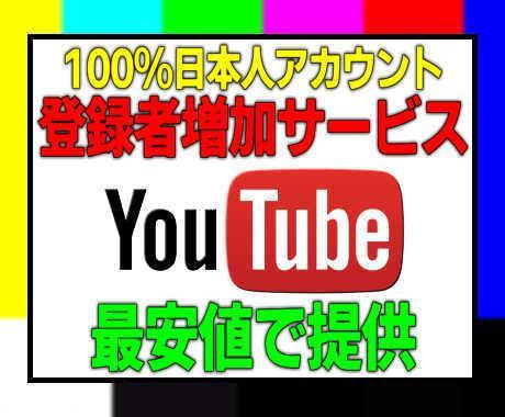 Youtubeチャンネル登録者数を増やします リアル日本人ユーザーで登録者を増加させます イメージ1
