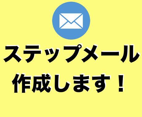 10通セールスステップメールを作成します ステップメールが書けない人へ!セールスコピーライターが代行 イメージ1