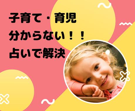 子どもの気持ち分からない⚡育児が不安❗占い✨ます 育児⭐子育て⭐私、毒親!?ママだって大変❗子どもどう伸ばす? イメージ1