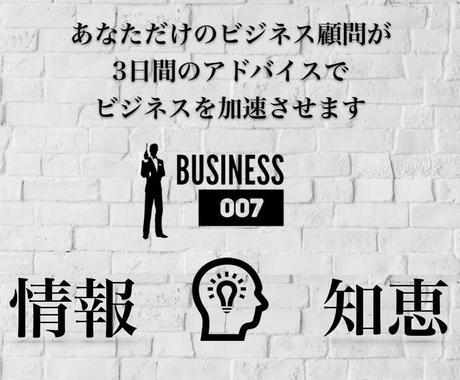 ビジネス顧問があなたのビジネスをサポートします 知恵を手に入れたくて悩んでいる方は是非ご相談を! イメージ1