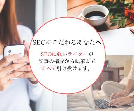 SEOに強いライターがブログの記事作成を代行します 1文字4円 記事構成やワードプレス入稿もおまかせください イメージ1