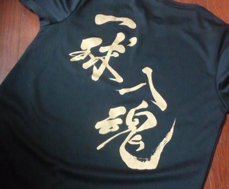 部活のTシャツの字書きます! イメージ1
