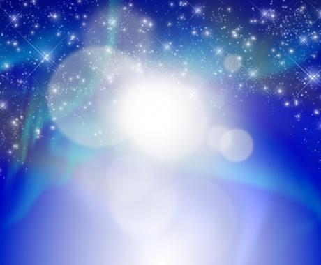 簡単に!現実を良くする方法をお伝えします 宇宙の法則を元に現実を変えていく方法などをお伝えします イメージ1