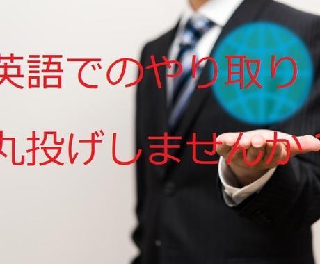 英語のネゴを引き受けます 海外との英語やり取りを丸投げしませんか? イメージ1