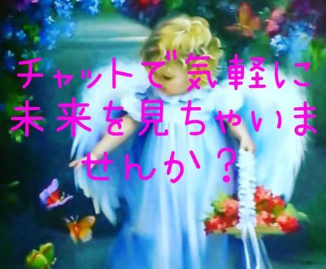 天使が宇宙の声を聞きあなたへ届けます ☆今あなたに必要な言葉を得られます☆° イメージ1