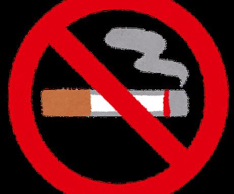 タバコのやめ方のコツ教えます もしも禁煙できたらいくら貯まるでしょうか? イメージ1