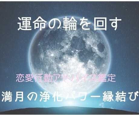鑑定付き!自分で叶える満月の縁結びワーク伝授します 10/31〜11/1月星座からの恋愛アドバイスで願いを叶える イメージ1