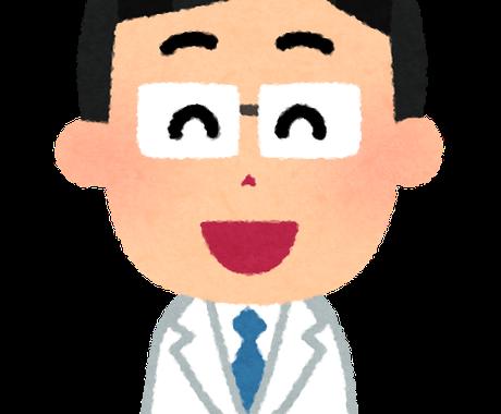 その健康法・知識が正しいか教えます ネット上の医学知識が結局正しいのか知りたいあなたへ イメージ1