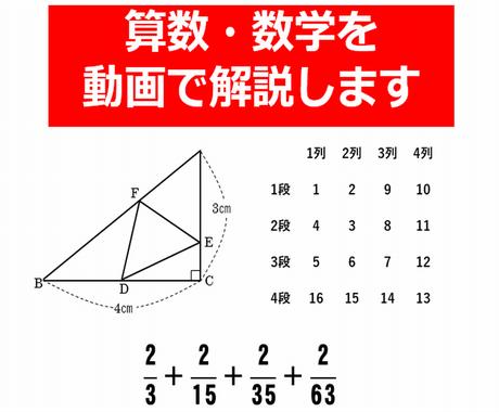 算数・数学で分からない問題を動画で解説します 数学のプロ講師があなたのためだけの解説動画を差し上げます。 イメージ1