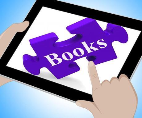 Kindleストア向け、電書データを作成いたします 既に原稿はある。でも電子書籍データが作れない方へ。 イメージ1