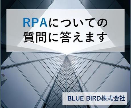 RPAについての質問に答えます 今流行りのRPAについての疑問にお答えいたします イメージ1