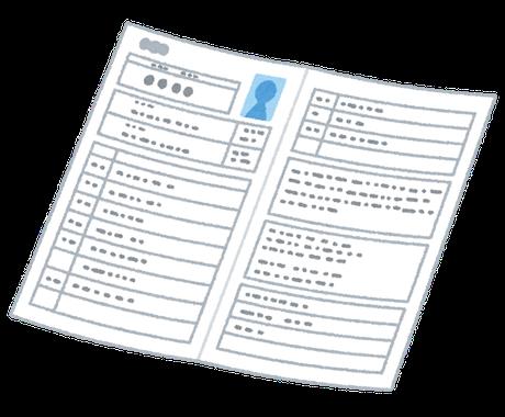 土日対応●履歴書職務経歴書の添削指導します 失敗しない・後悔しない転職の第一歩!! イメージ1